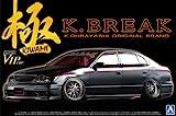 青島文化教材社 1/24 スーパーVIPカーシリーズ No.106 極 K-BREAK トヨタ 16 アリスト後期型 TYPE S プラモデル