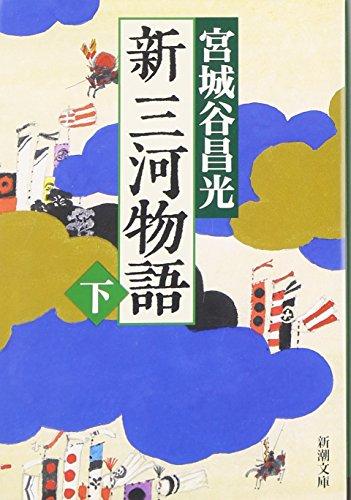 新三河物語〈下〉 (新潮文庫)の詳細を見る