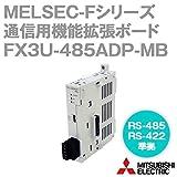 三菱電機 FX3U-485ADP-MB MELSEC-Fシリーズ RS-485通信用特殊アダプタ NN