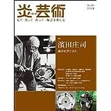 炎芸術 104―見て・買って・作って・陶芸を楽しむ 特集:濱田庄司