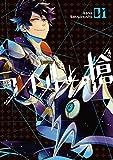 ライルと槍(1) (Gファンタジーコミックス)