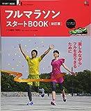 フルマラソンスタートBOOK改訂版 (エイムック 3085)