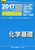 大学入試センター試験実戦問題集化学基礎 2017 (大学入試完全対策シリーズ)
