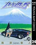 カウンタック 24 (ヤングジャンプコミックスDIGITAL)