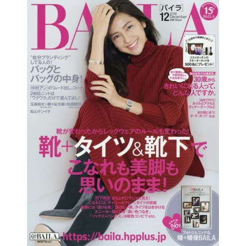 BAILA(バイラ) 2016年 12 月号 [雑誌]