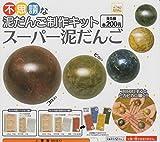 不思議な泥だんご制作キット スーパー泥だんご 全5種セット ガチャガチャ