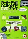 カーオーディオハンドメイドDVDブック (GEIBUN MOOKS 516)