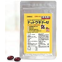 ビタトレール ナットウキナーゼ 約30日分(60カプセル)