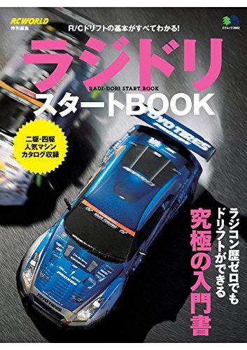 ラジドリ スタートBOOK (エイムック 3602)...