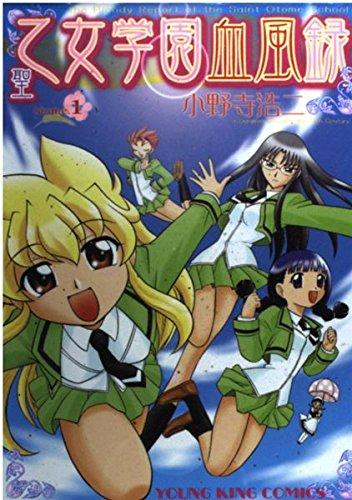 聖乙女学園血風録 1 (ヤングキングコミックス)の詳細を見る