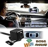 TKS スマホ タブレット 連動 型 WIFIバックカメラ ガイドライン 防水IP66 簡単取付 iPhone Android Xperia iPad  TK-Y10