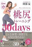 桃尻トレーニング30days