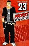 WORST(ワースト) 23 (少年チャンピオン・コミックス)