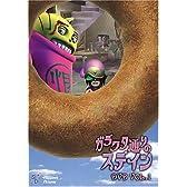 ガラクタ通りのステイン Vol.1 [DVD]