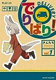 でりばり!1 立体うなぎさん&マウスパッド付きAMAZON限定版 (マイクロマガジン☆コミックス)