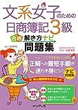 (音声講義・全文PDF付)文系女子のための日商簿記3級 合格解き方ナビ問題集