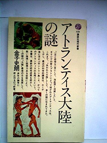 アトランティス大陸の謎 (1973年) (講談社現代新書)の詳細を見る
