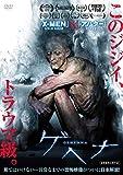 ゲヘナ[DVD]