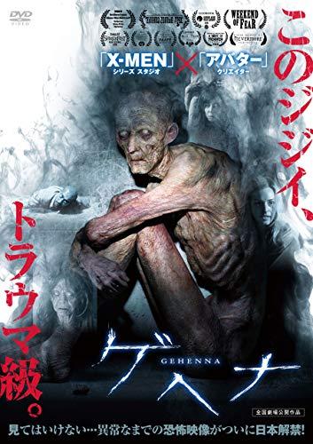 ゲヘナ [DVD]