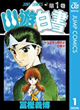 幽★遊★白書 1 (ジャンプコミックスDIGITAL)