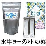 ダヒ ヨーグルト種菌 2包 & 水牛ミルクパウダー 100g インドの水牛ヨーグルトの素