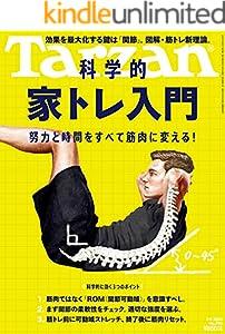 Tarzan(ターザン) 2020年7月9日号 No.790 [科学的家トレ入門] [雑誌]