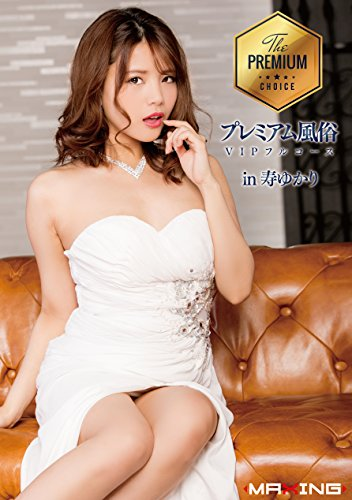 プレミアム風俗VIPフルコース in 寿ゆかり [DVD]
