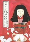 自選作品集 / 山岸 凉子 のシリーズ情報を見る