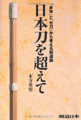 日本刀を超えて 「身体」と「竹刀」から考える剣道論の詳細を見る