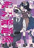 破天荒遊戯 21巻 (ZERO-SUMコミックス)