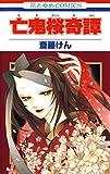 亡鬼桜奇譚 (花とゆめコミックス)