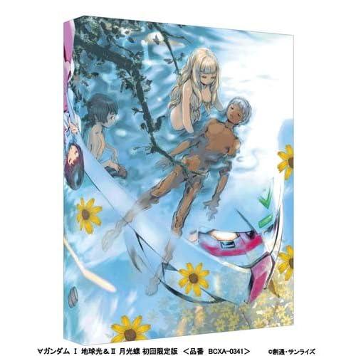 ∀ガンダム I 地球光& II 月光蝶 (初回限定版) [Blu-ray]