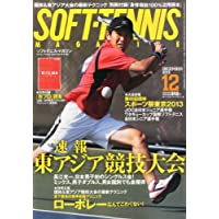 SOFT TENNIS MAGAZINE (ソフトテニス・マガジン) 2013年 12月号 [雑誌]
