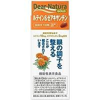 ディアナチュラゴールド ルテイン&ゼアキサンチン 120粒 (60日分) [機能性表示食品]