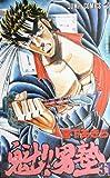 魁!!男塾 31 (ジャンプコミックス)