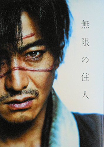 【映画パンフレット】 無限の住人 Mugen no jyunin 監督 ・・・