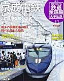 週刊歴史でめぐる鉄道全路線 no.13―大手私鉄 京成電鉄 (週刊朝日百科)