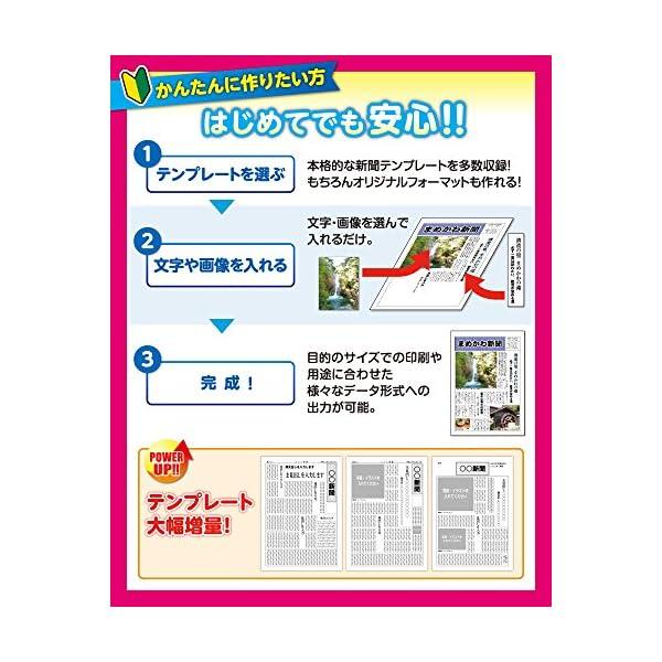 パーソナル編集長 Ver.12の紹介画像3