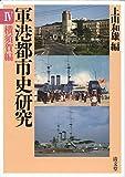 軍港都市史研究 4 横須賀編