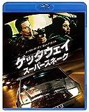 ゲッタウェイ スーパースネーク[Blu-ray/ブルーレイ]