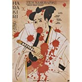 Harakiri - 映画ポスター - 11 x 17