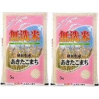 無洗米 秋田県産あきたこまち 10kg(5kg×2) 平成29年産 白米 お米