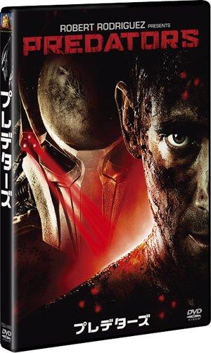 プレデターズ [DVD]