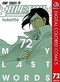 BLEACH カラー版 72 (ジャンプコミックスDIGITAL)
