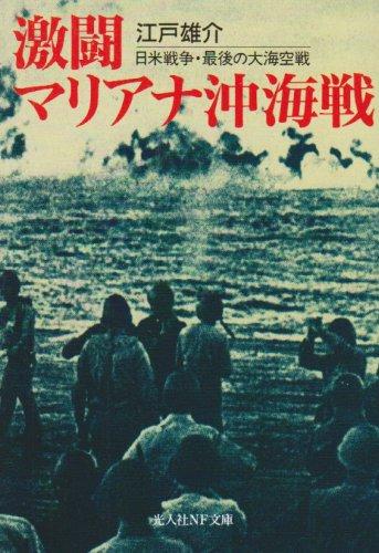 激闘マリアナ沖海戦―日米戦争・最後の大海空戦 (光人社NF文庫)の詳細を見る