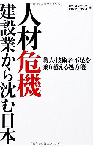 人材危機 建設業から沈む日本