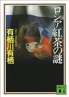 ロシア紅茶の謎 〈国名シリーズ〉 (講談社文庫)