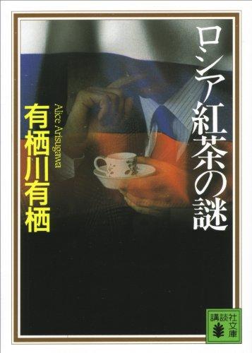 ロシア紅茶の謎 〈国名シリーズ〉 (講談社文庫)の詳細を見る