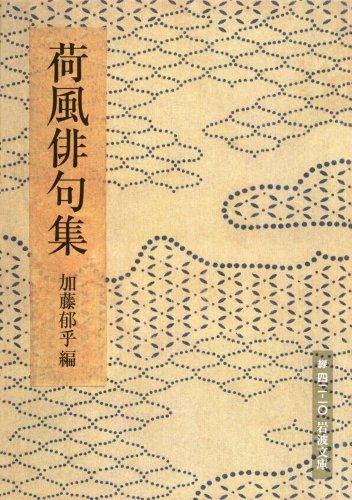 荷風俳句集 (岩波文庫)の詳細を見る