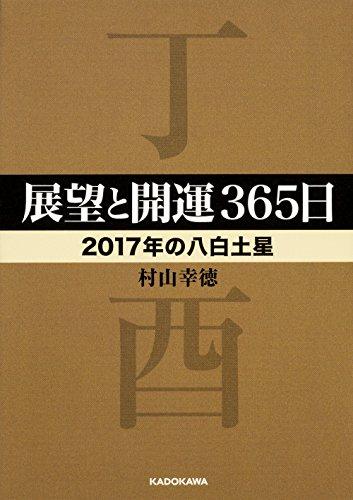 展望と開運365日 【2017年の八白土星】 (中経の文庫)